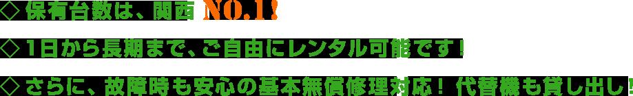 ◇保有台数は、関西No.1!◇1日から長期まで、ご自由にレンタル可能です!◇さらに、故障時も安心の基本無償修理対応!代替機も貸し出し!